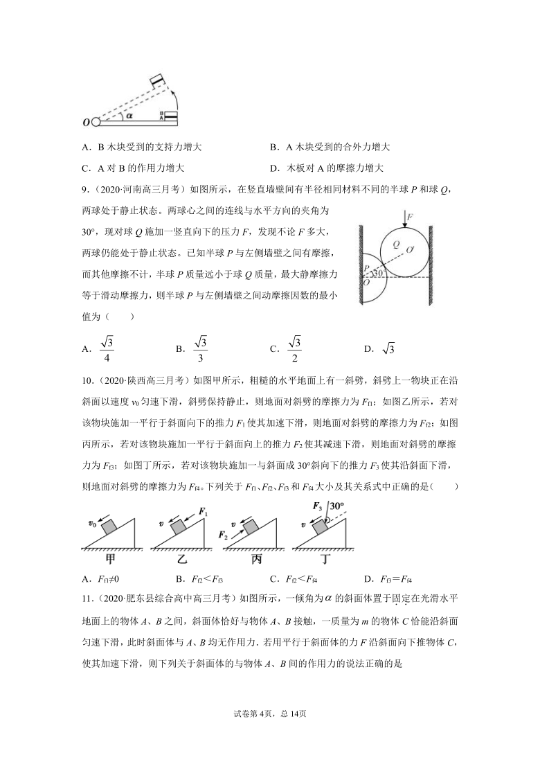人教版高一物理必修一第三章《相互作用》同步学习专题:整体法和隔离法(高一培优)