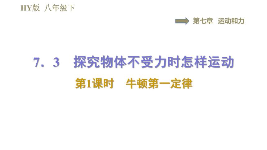 沪粤版八年级下册物理习题课件 第7章 7.3.1牛顿第一定律(33张)
