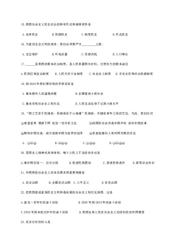 辽宁省丹东市第二十中学2020届九年级下学期线上期中教学质量监测道德与法治试题(含答案)