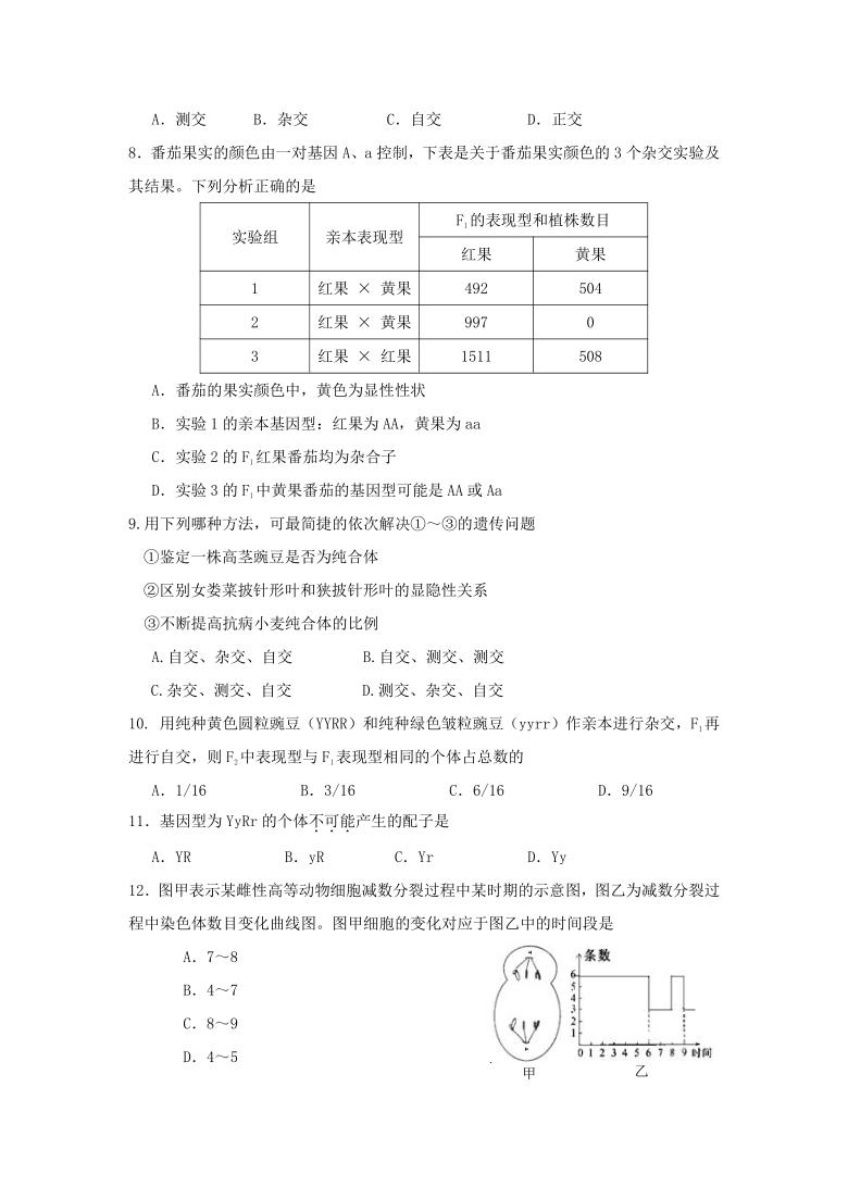 江苏省外国语学校2020-2021学年高一下学期期末考试生物试卷(Word版含答案)