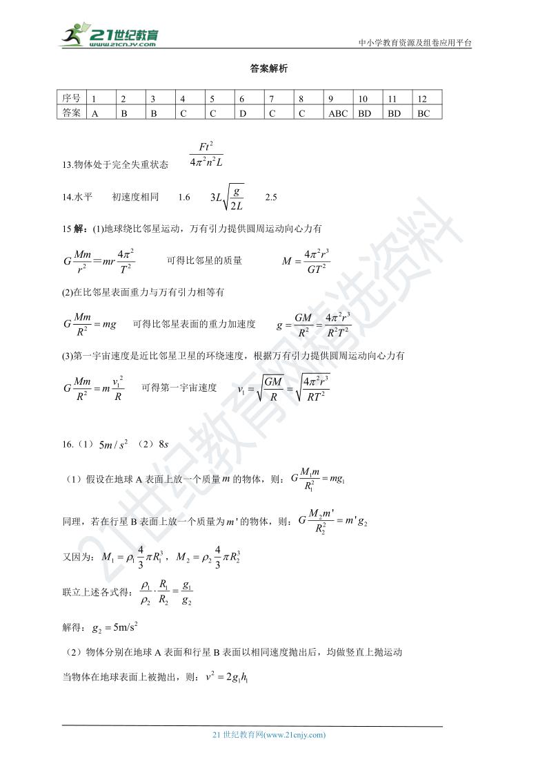 2020-2021学年江西省宜春市高一下学期物理期中考试模拟卷(2)