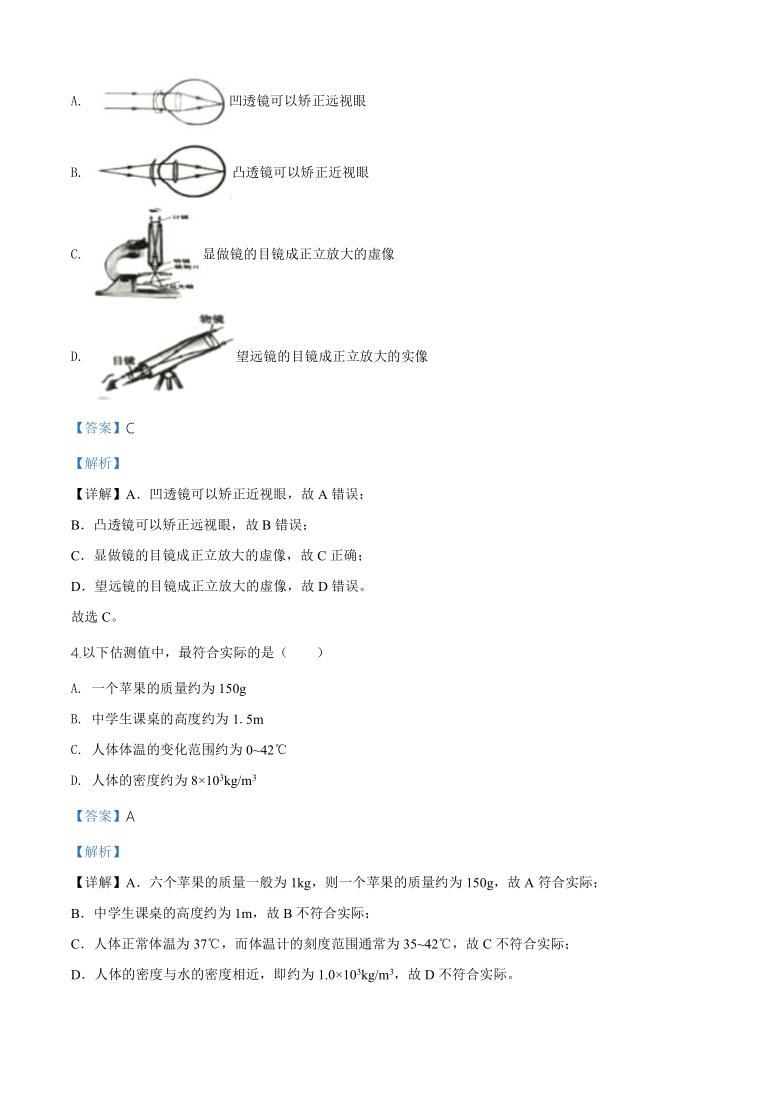 2020年湖南省常德市中考物理试题(word版,含解析)