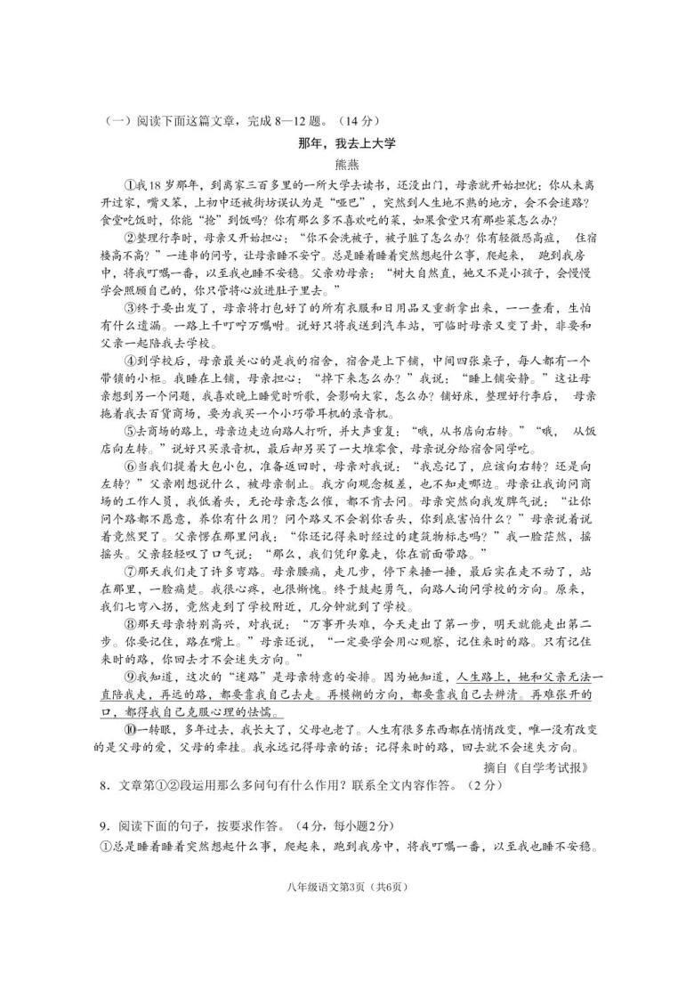 河南省商丘市民权县2020-2021学年下学期八年级语文期末试题(扫描版,无答案)