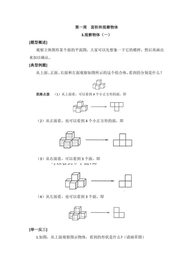 五年级下册数学试题 1.3.观察物体(一)(无答案)人教版