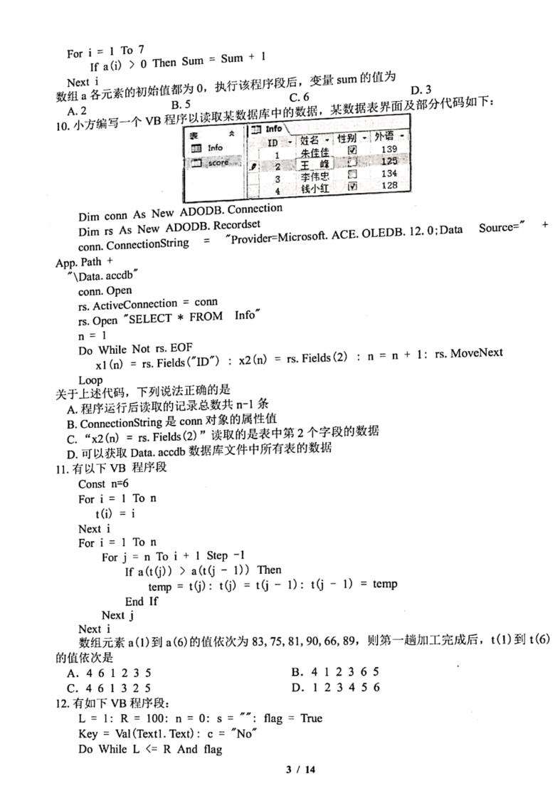 浙江省山水聯盟2021屆高三下學期4月聯考技術學科試題(圖片版有答案)