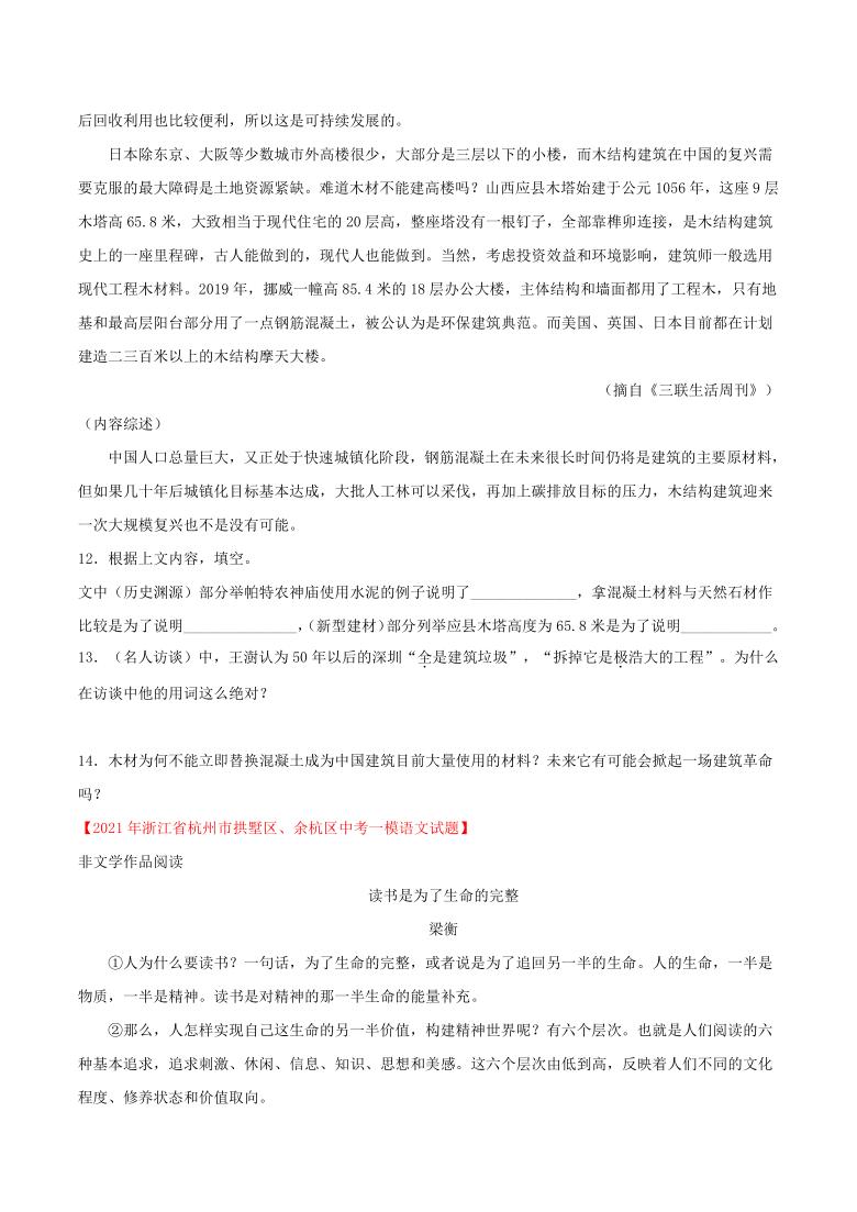 2021年浙江省中考语文一模试题分类汇编:非文学作品阅读(解析版)