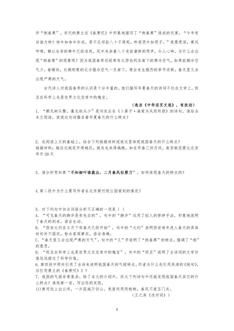 2021年中考语文高分冲刺说明文阅读——综合拓展能力训练(含答案)