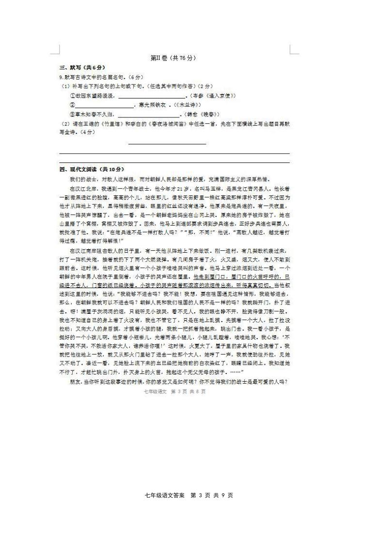2021年简阳简城七下期中语文试题(图片版含答案)