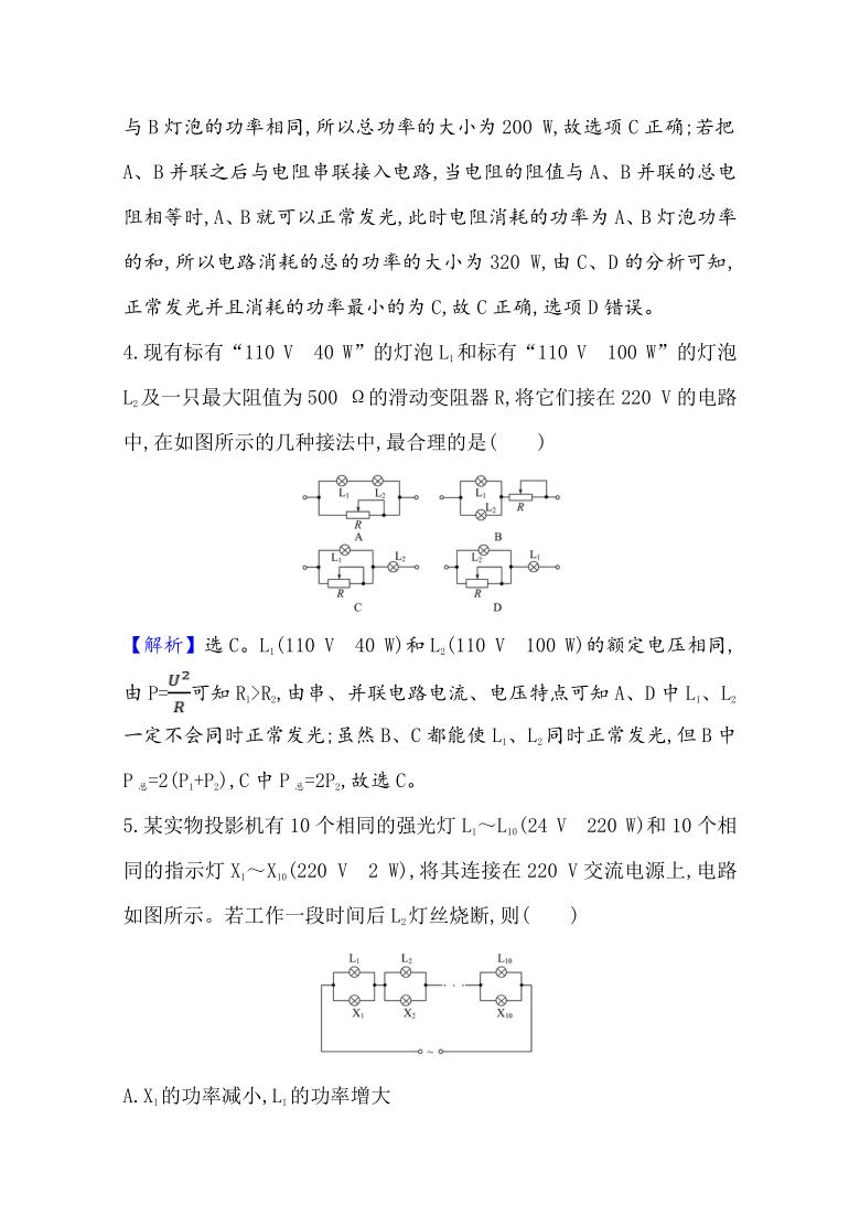 2020-2021学年高中物理教科版选修3-1自主学习检测题 2.6   焦耳定律 电路中的能量转化  Word版含解析