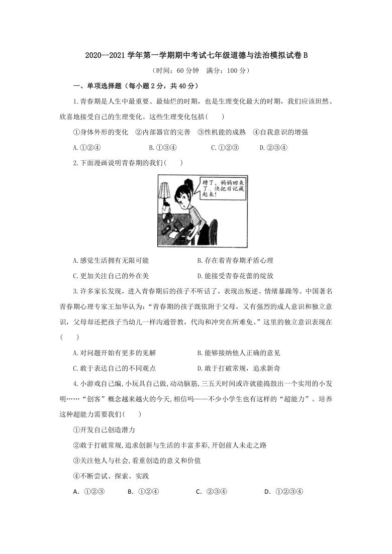 河北省平山县外国语中学2020--2021学年第二学期期中考试七年级道德与法治模拟试卷B(Word版,含答案)