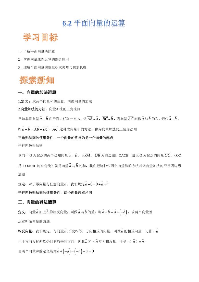 6.2平面向量的运算-【新教材】2020-2021学年人教A版(2019)高中数学必修第二册讲义(含答案)