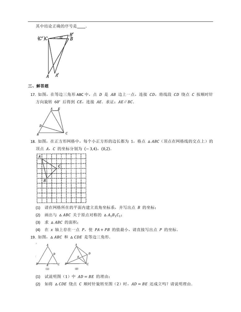 2020-2021学年北师大版八下数学第三章图形的平移与旋转过关练习(Word版,附答案)
