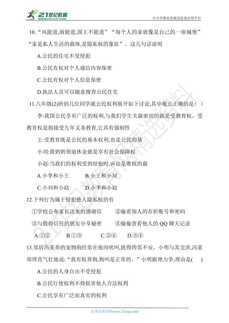 贵州省黔西南州2020-2021学年部编版道德与法治八年级下册期中测试试卷(word版,含答案)