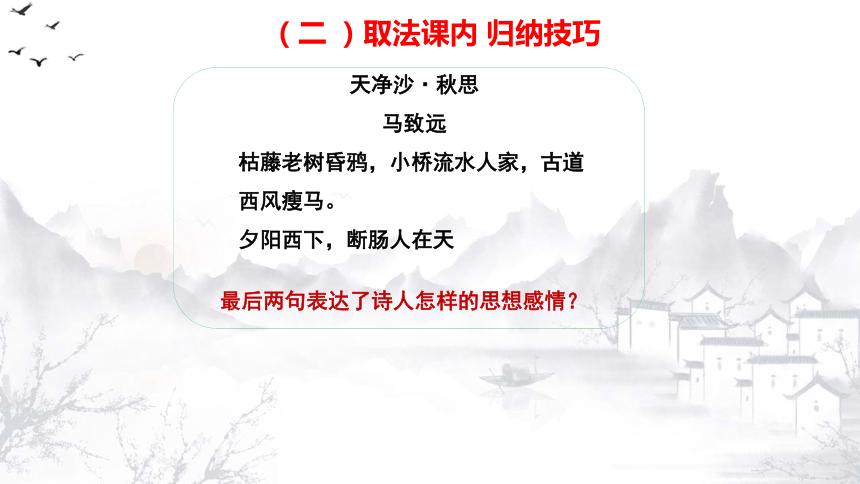 """2021中考语文二轮 古诗鉴赏之""""情感主旨"""" 课件(14张PPT)"""