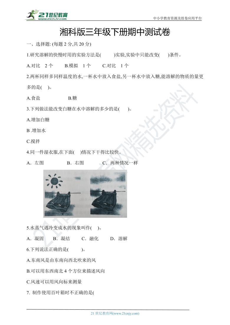 湘科版三年级下册期中测试卷(含答案.)