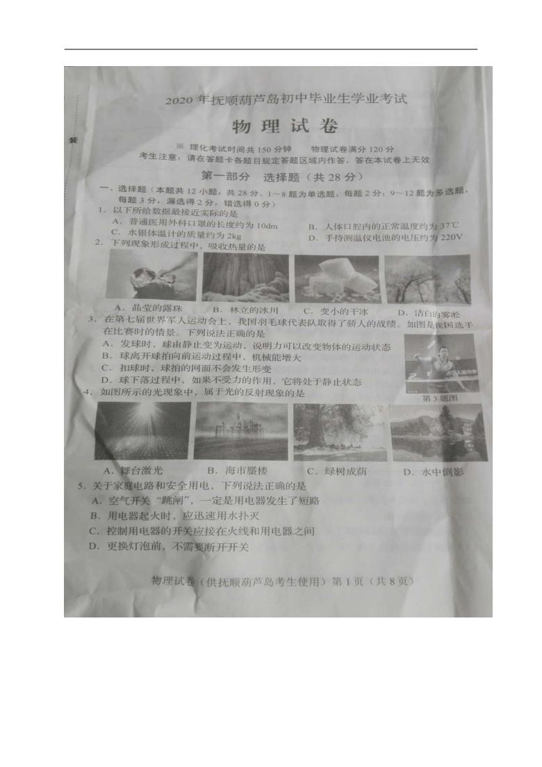 辽宁省抚顺、葫芦岛市2020年中考物理试题(图片版,含答案)