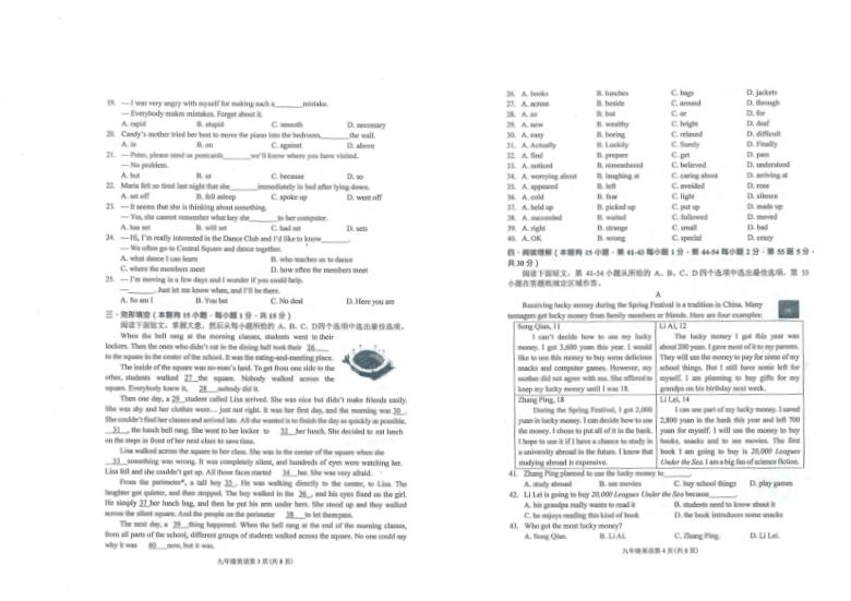 2021年浙江省瑞安市西部六校联盟九年级第一次模拟考试英语试题(图片版无答案,无听力音频和原文)