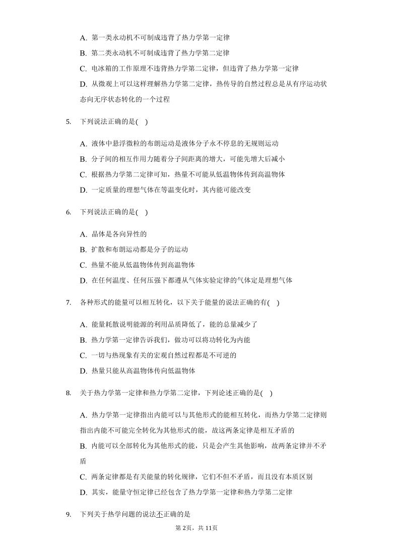 3.4 热力学第二定律 练习 (word版含答案)