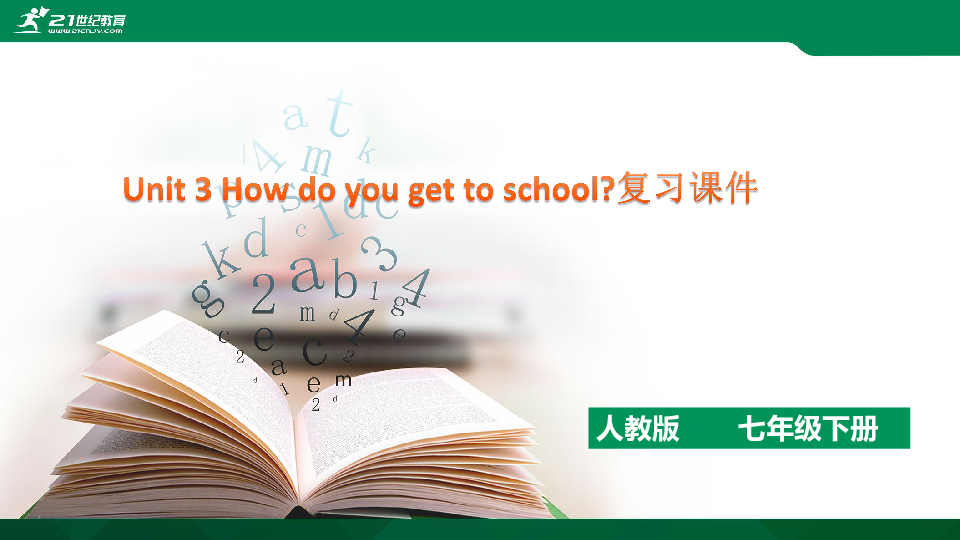 Unit 3 How do you get to school复习课件(39张PPT)附真题