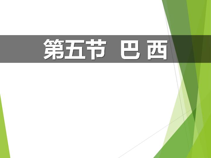 商务星球版地理七年级下册8.5《巴西》课件(共17张PPT)