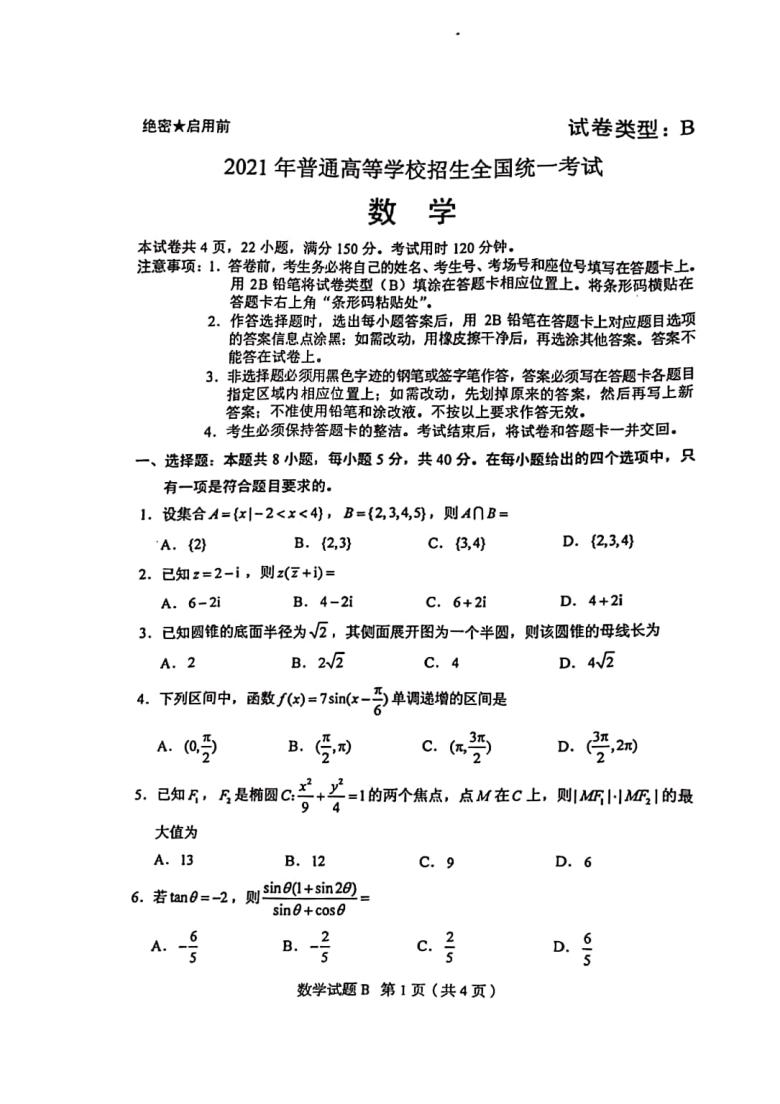 2021年新高考全国I卷数学真题试卷(PDF版,无答案)