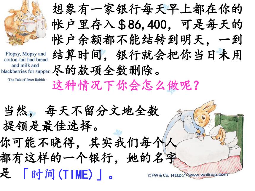 主题班会-珍惜时间 课件(31ppt)