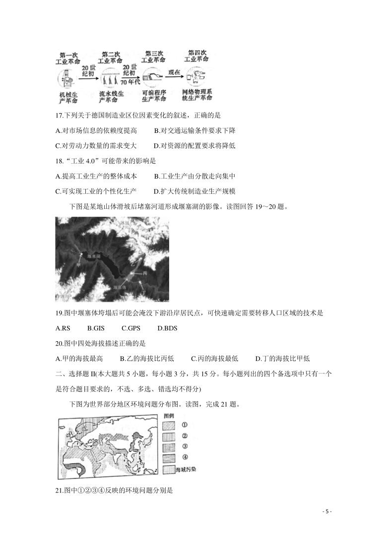 浙江省宁波市慈溪市2020-2021学年高二下学期期末测试 地理 (Word版含答案)