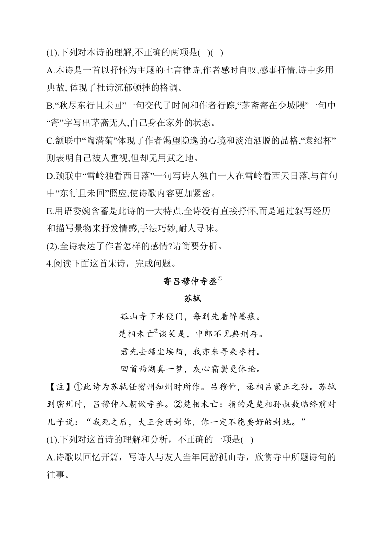 2022届高三语文一轮复习专题达标检测   古代诗歌一 8首含答案