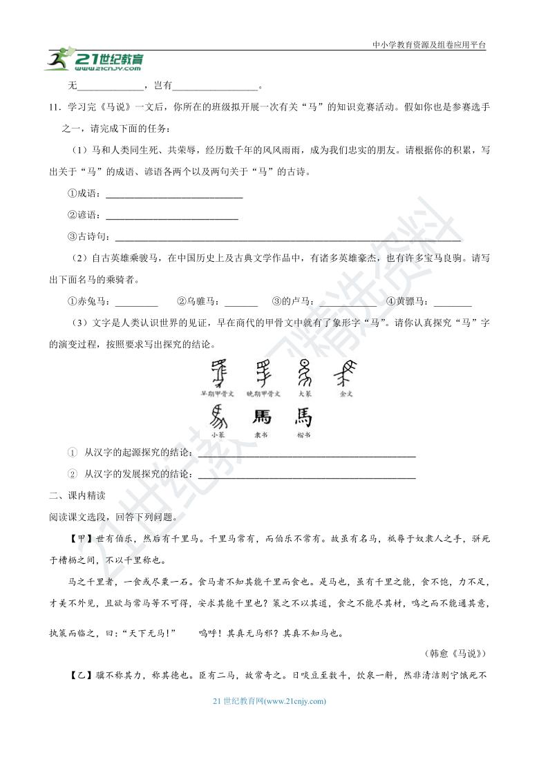 23《马说》同步练习(含答案)
