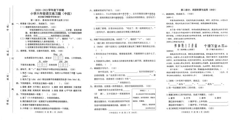 广东省东莞市虎门镇2020-2021学年第二学期六年级语文期中测试卷(扫描版,无答案)