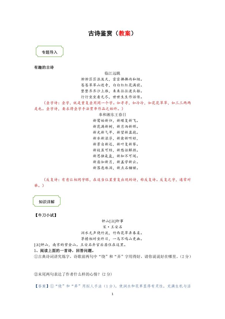 江苏省南京市2021年中考语文冲刺专题古诗鉴赏(题型分析+技巧归纳+练习)