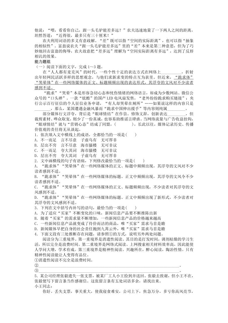 2021届高三语言文字运用新题型小练习9(全国通用)含答案