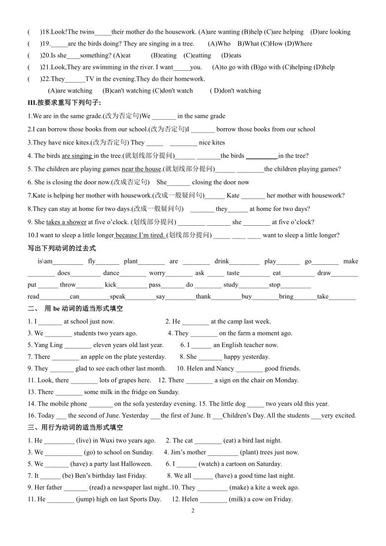 七年级英语下册时态练习题(一般现在时,现在进行时,般过去时)(无答案)