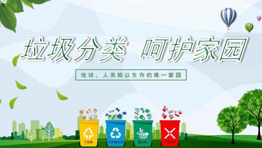 垃圾分类,呵护家园 课件(19张PPT)
