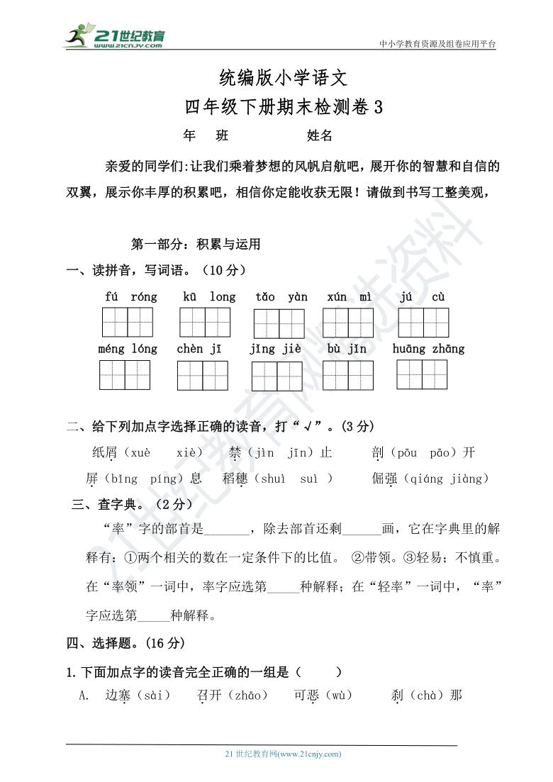 【期末提优】统编版小学四年级语文下册期末测试题4【含答案】