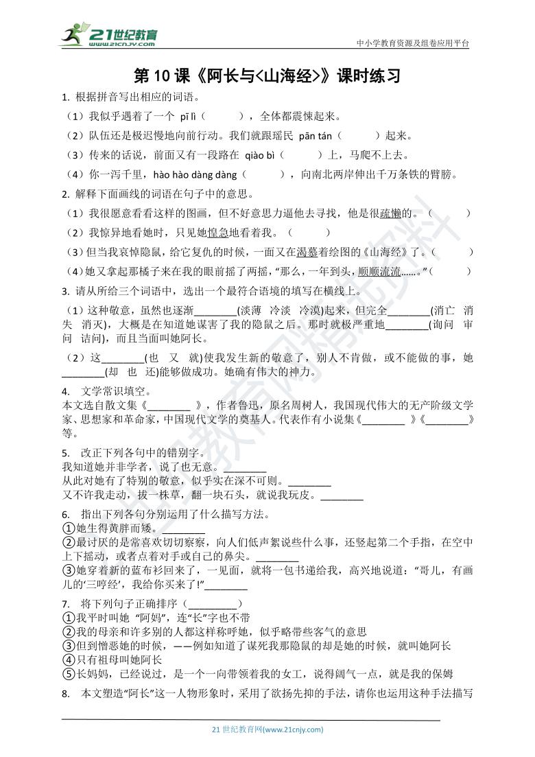 第10课《阿长与<山海经>》课时练习(含答案)
