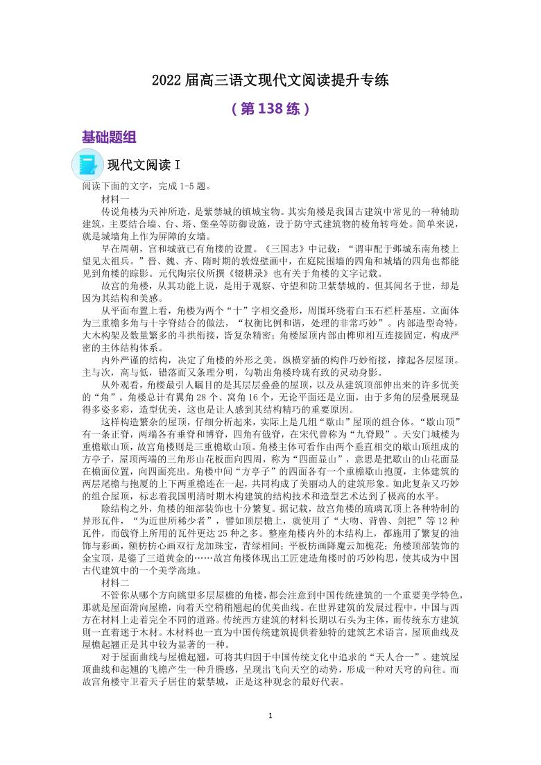 2022届高三语文现代文阅读提升专练(第138练)(含答案)