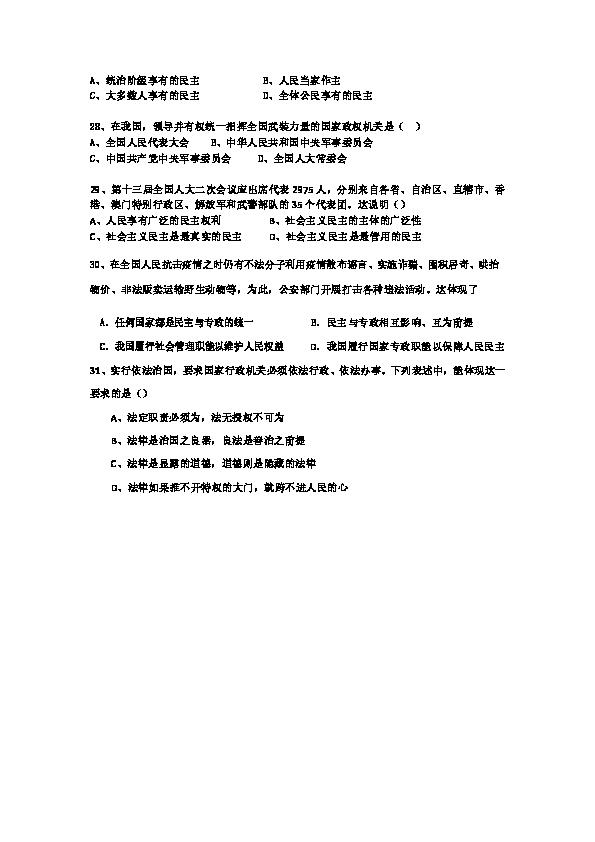 上海市嘉定区封浜高中2019-2020学年高一下学期期末考试政治试题 Word版含答案