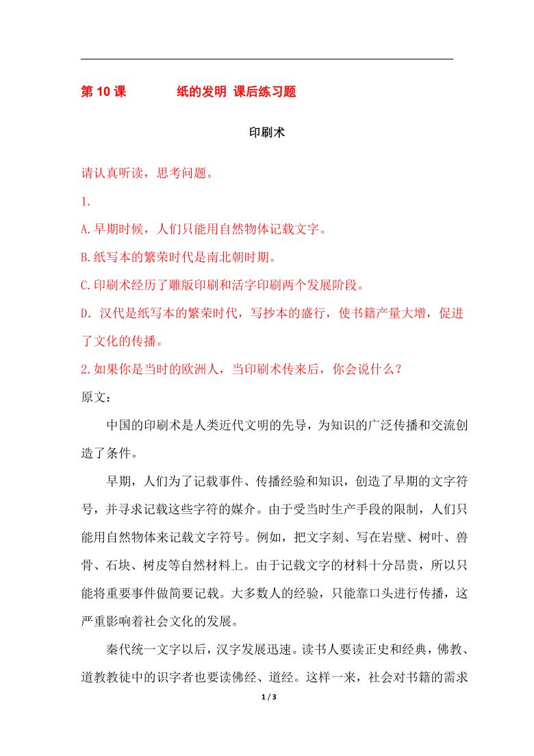 第10课 纸的发明 课后练习题  (含答案)