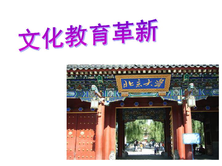 8.3.2.文化教育革新 课件(15张ppt)