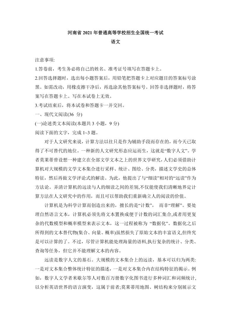 2021年全国乙卷语文真题试卷(PDF版,无答案)