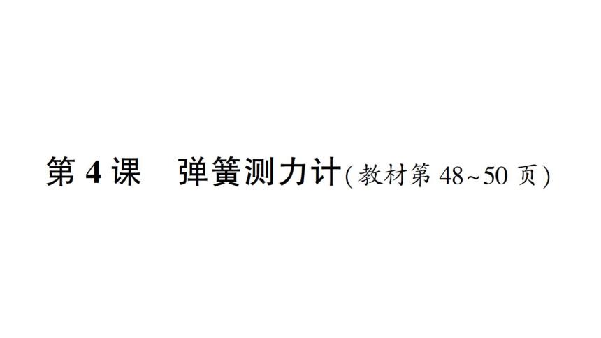 教科版(2017秋) 四年级上册科学3.4 弹簧测力计习题课件(18张PPT)