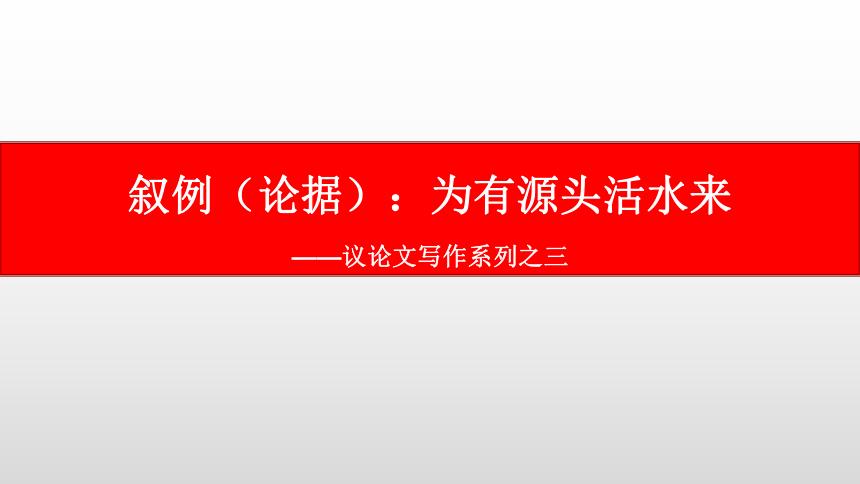 议论文写作系列之三:论据之叙例-2021届高考语文复习课件  38张