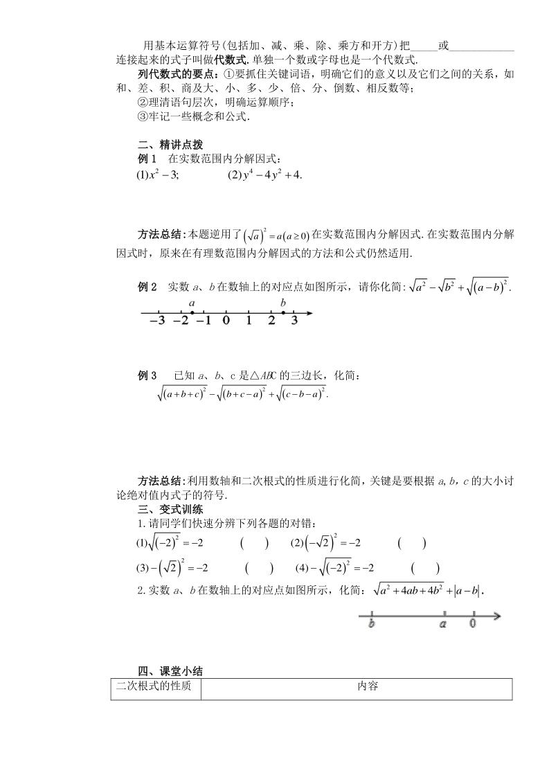 16.1第2课时二次根式的性质-2020-2021学年人教版八年级数学下册导学案(含详解)