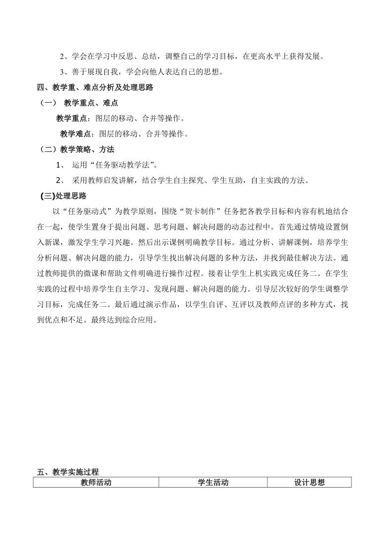 桂科版七年级下册信息技术 3.3应用图层 教案
