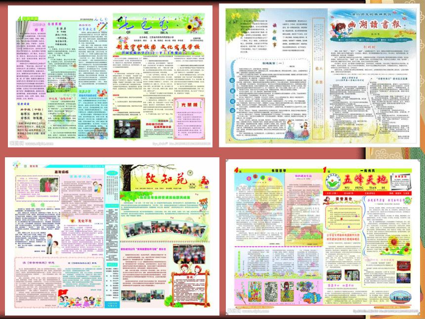 冀美版 五下美术 3.设计手抄报 课件(9张PPT)