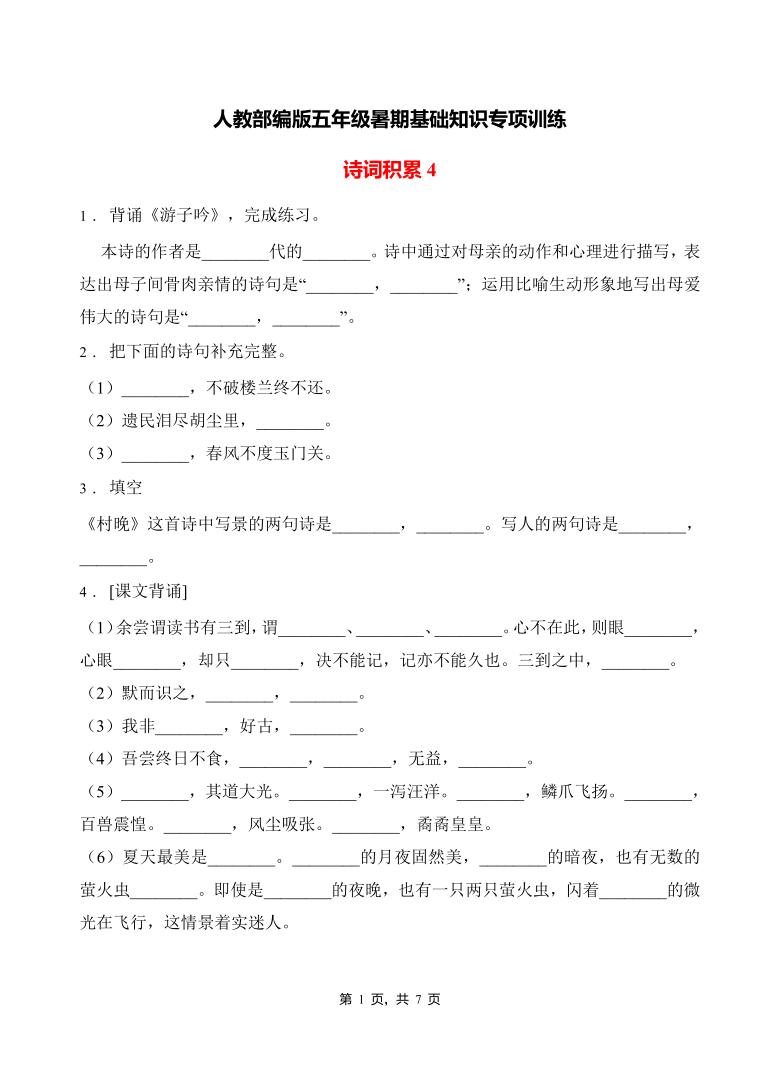 五年级下册语文暑期 诗词积累  专项训练试卷4  (Word版,含答案)