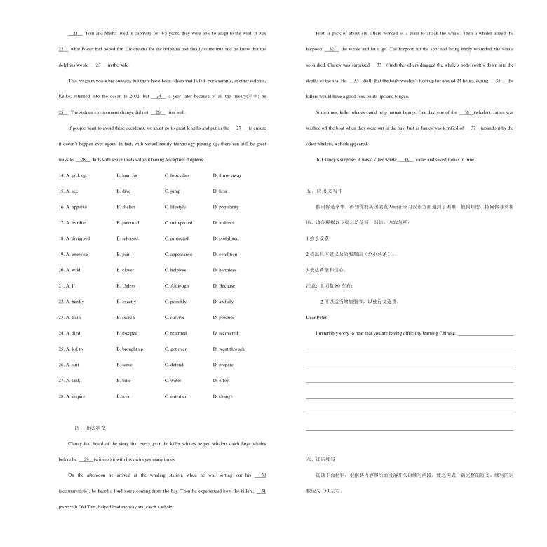 2020-2021学年度高二下学期英语单元双基精品试卷   选修七 Unit3 Under the sea_Unit4 Sharing  (B)(含答案)