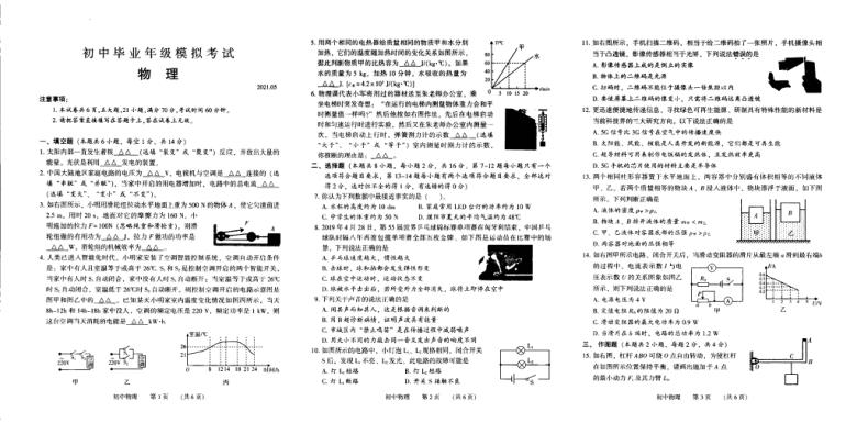 河南省濮阳南乐县2021年九年级5月中考摸底考试物理试题(扫描版,无答案)