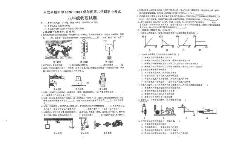安徽省六安市皋城中学2020-2021学年度第二学期期中考试八年级物理试题图片版无答案